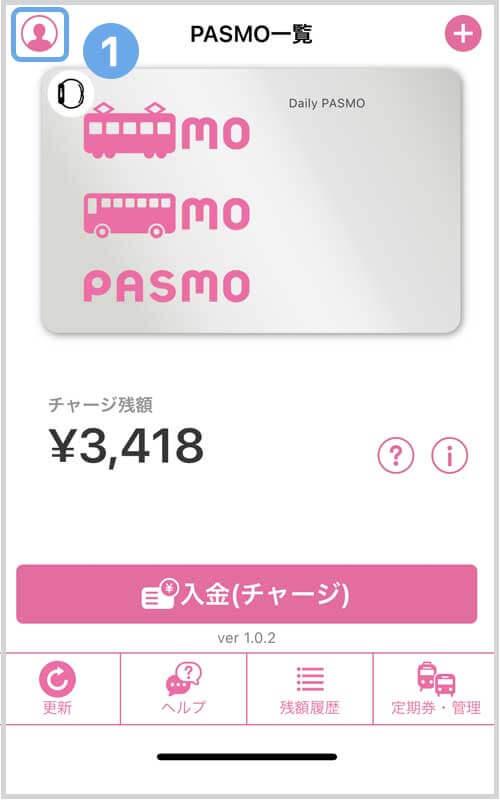 PASMOアプリからクレジットカードを登録する手順 for Apple Pay