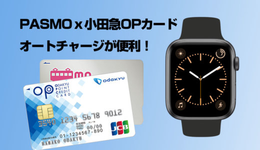 Apple Pay(PASMO)利用はオートチャージが便利