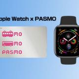 Apple PayでPASMOを使う設定