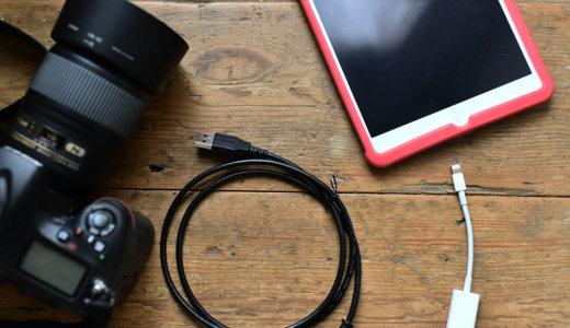 パソコンやwifiがなくてもOK!一眼レフカメラで撮った写真をiPadで取り込んで編集する方法
