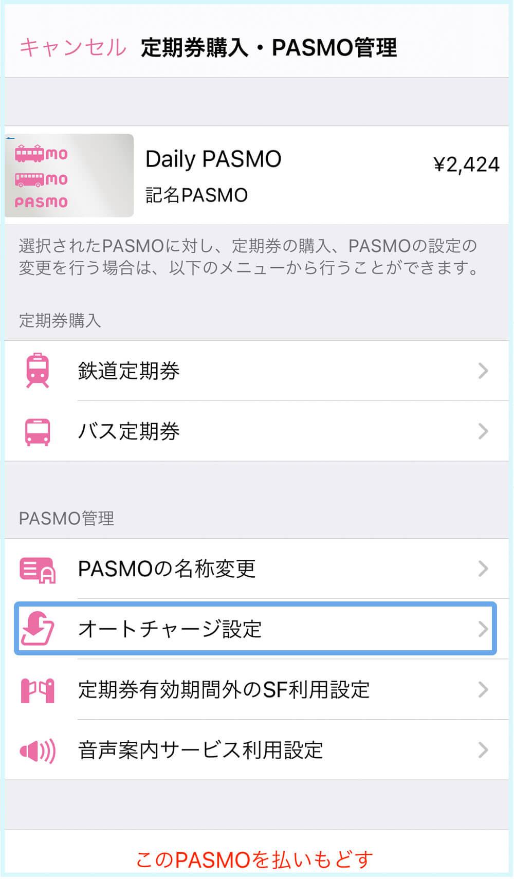 Apple PayでPASMOを利用する際にオートチャージ設定をする