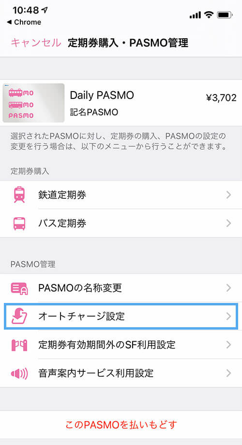 PASMOでApple Payのオートチャージを設定する手順
