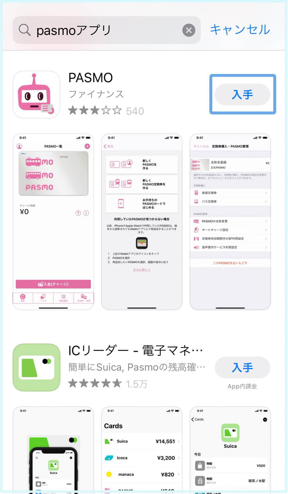 iPhoneにPASMOアプリを設定する手順