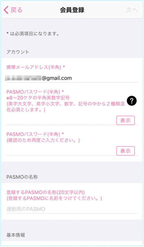 PASMOをApple Payで使う設定と手順