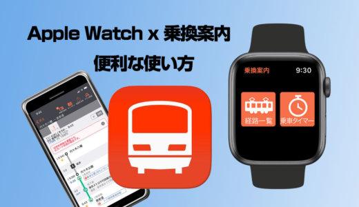 乗換案内アプリをApple Watchで使ったら便利!iPhoneを取り出して確認する手間が省ける