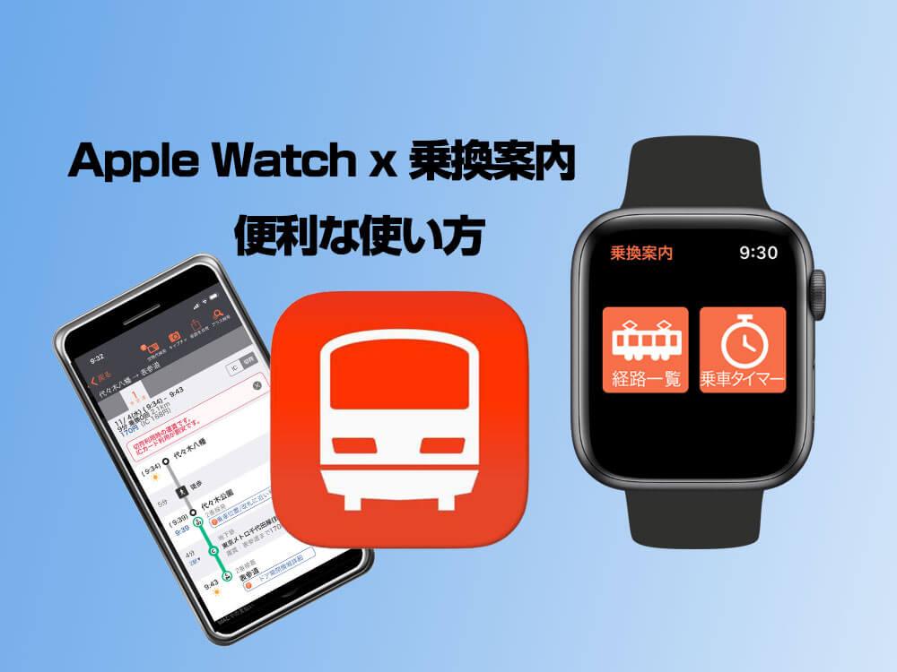 Apple Watchでできること - 乗換案内を便利に使う