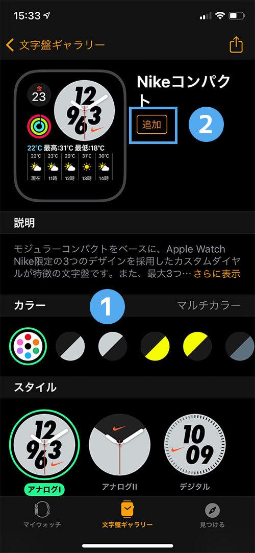 Apple Watchの文字盤を変えて楽しむ