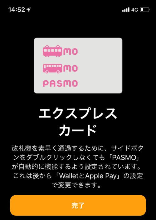 Apple PayのPASMOを券売機でApple Watchに現金チャージする手順