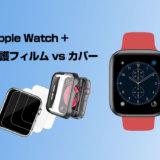 Apple Watchを買ったら一緒に買いたいもの