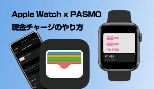Apple PayのPASMOを券売機でApple Watchに現金チャージする手順(iPhoneとApple Watch間の転送)