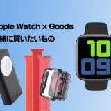 Apple Watchと一緒に買うべきもの