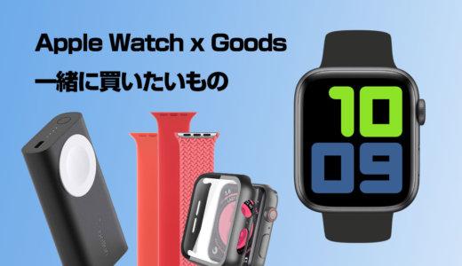 とりあえずこれがあれば大丈夫!Apple Watchと一緒に買うべきもの&あったら便利なもの