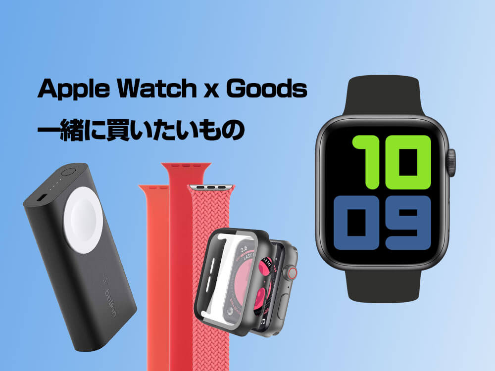 Apple Watchと一緒に買うべきもの