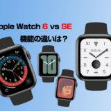 Apple Watch 6とSEの違い&比較