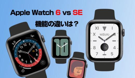 Apple Watch 6とSEの違いは?どっちを買ったらいいのか迷ってSEにした理由