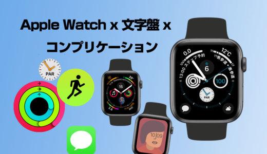 Apple Watchは文字盤を変えて楽しむ!コンプリケーションで必要な情報を表示させて便利に使おう