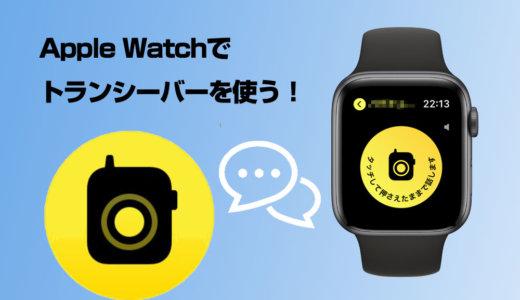 Apple Watchのトランシーバー機能が便利!