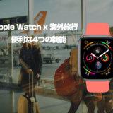 Apple Watchを海外旅行で使う便利な機能4つ