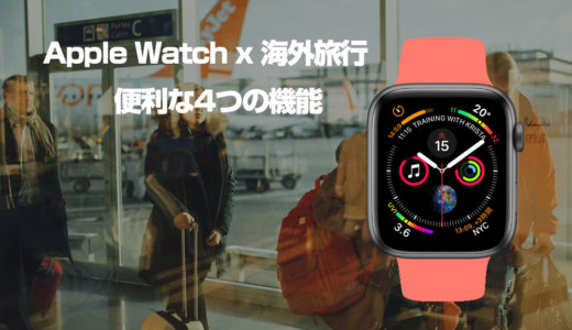海外旅行にもおすすめ!Apple Watchを旅行で活用できる、あると便利な4つの機能