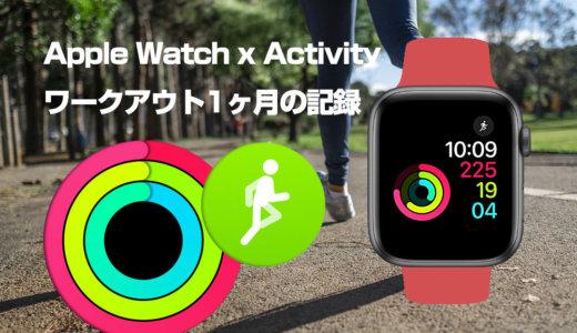 Apple Watchのアクティビティでワークアウト(ダイエット)を始めてからの記録(1)開始〜1ヶ月