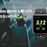 Apple Watch買ったらやりたい5つのこと