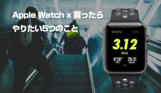 Apple Watchを買った理由と、買ったらやりたかった5つのこと