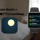 AutoSleepで睡眠の質をチェック