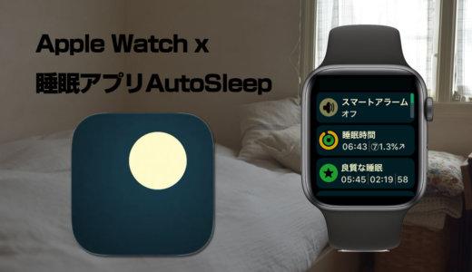 Apple Watchに必須のアプリでおすすめ!AutoSleepアプリを睡眠の質を改善するのに活用する
