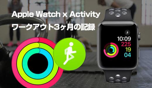 Apple Watchのアクティビティでワークアウト(ダイエット)を始めてからの記録(2)開始〜3ヶ月経過まで