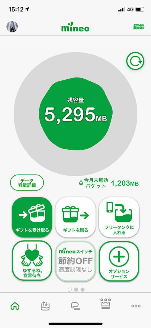 Apple Watch x Sportifyが便利でおすすめ!