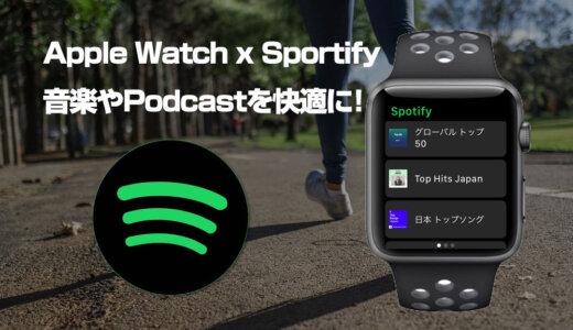 Apple Watch x Sportify(スポティファイ)が便利!音楽やPodcastを聴くのに手元で操作して快適に使う