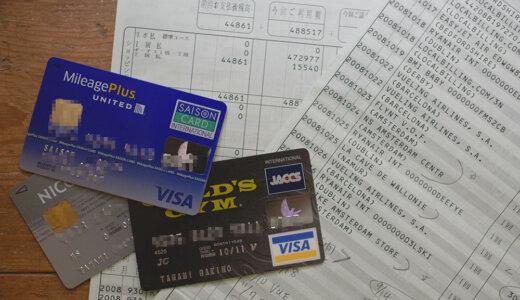 クレジットカード不正利用されたときの対策