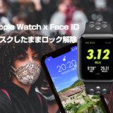 iPhoneとApple Watchでマスク着用したままロック解除するには