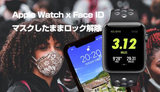 マスクをつけたままiPhoneのロック解除&認証が可能!Apple Watch Series 3以降とSEを持っている人は必見!