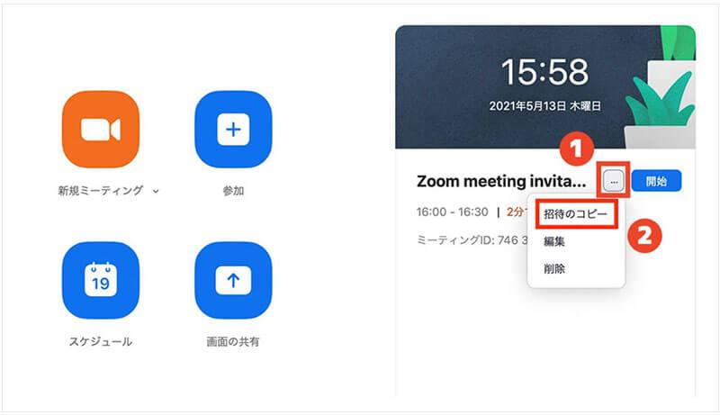 zoomの使い方を図解で紹介!