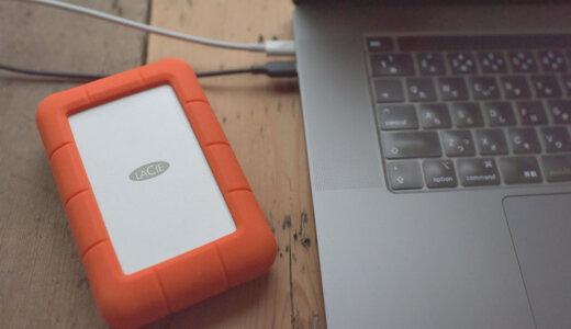 外部ストレージのおすすめは?写真や動画編集をするフォトグラファーが選んだ【LaCie HDD ポータブルハードディスク 5TB Rugged USBタイプC 耐衝撃】をレビュー!