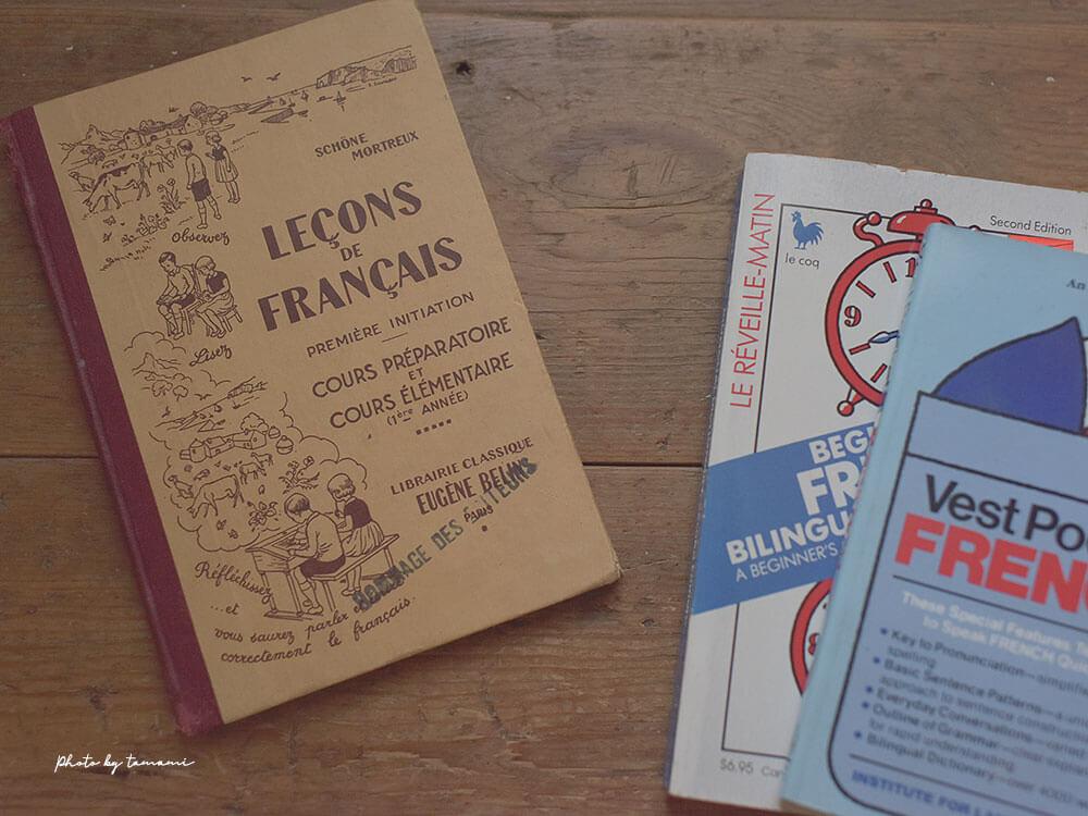 入門から初心者におすすめのフランス語勉強本